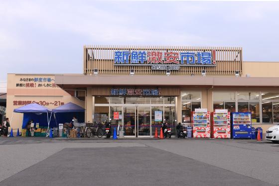「新鮮激安市場!宇治店」の外観。お店に入る前からにぎわっている